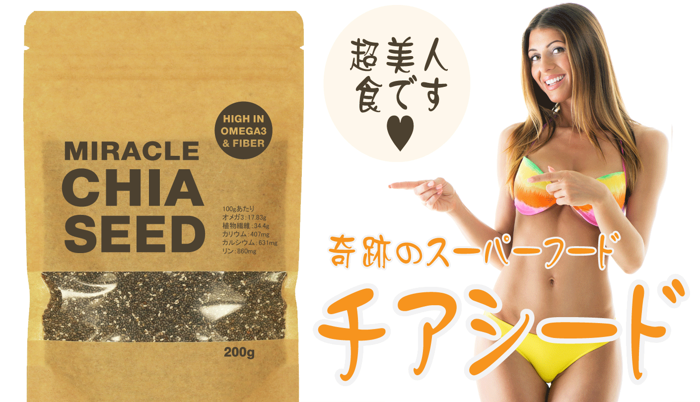 chiaseed200g01